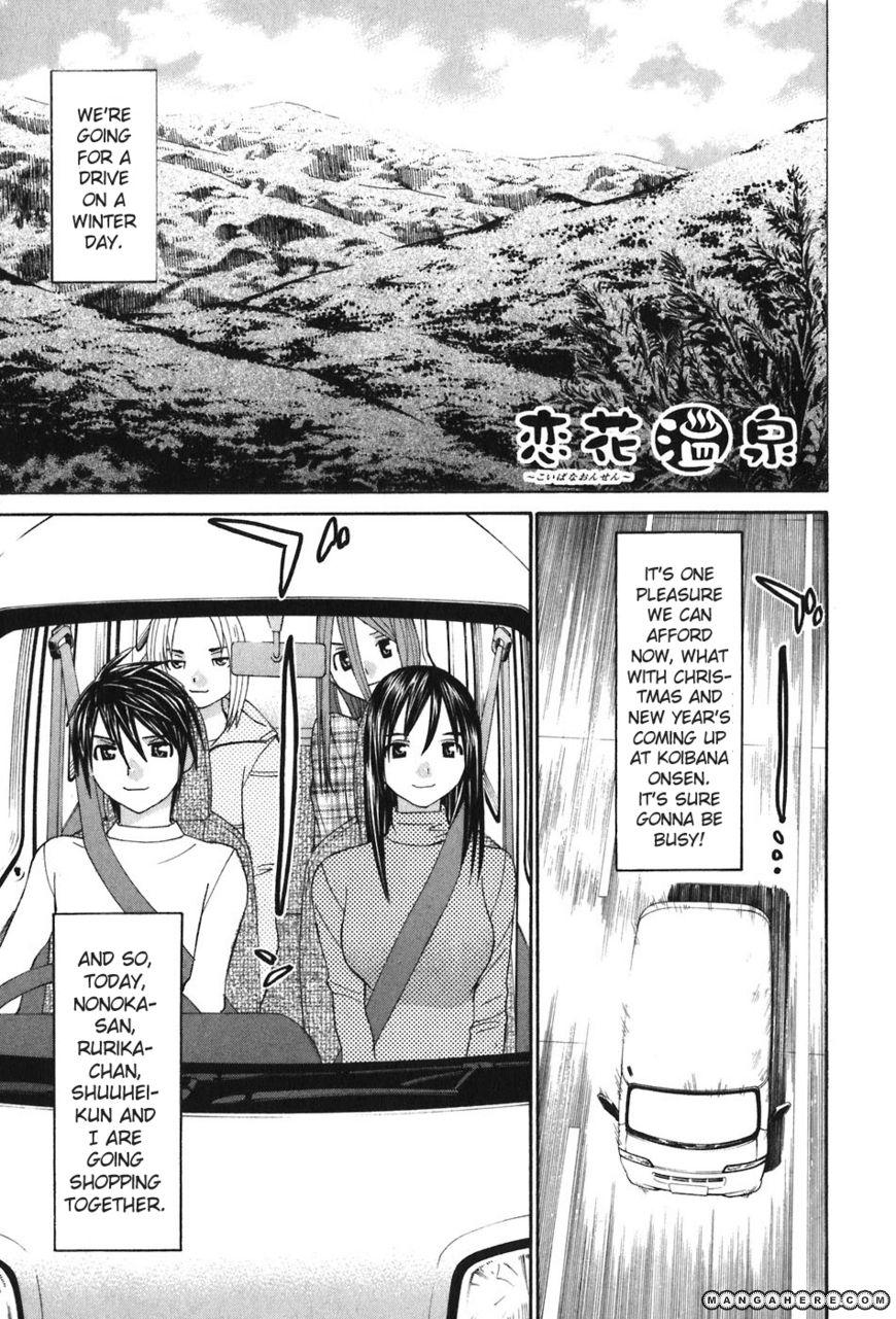 Koibana Onsen 48 Page 1