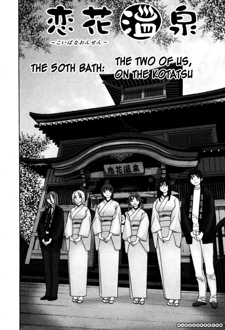 Koibana Onsen 50 Page 1