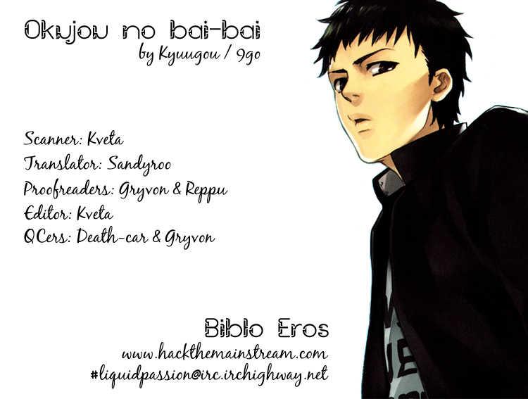 Okujou no Bai-Bai 0 Page 1