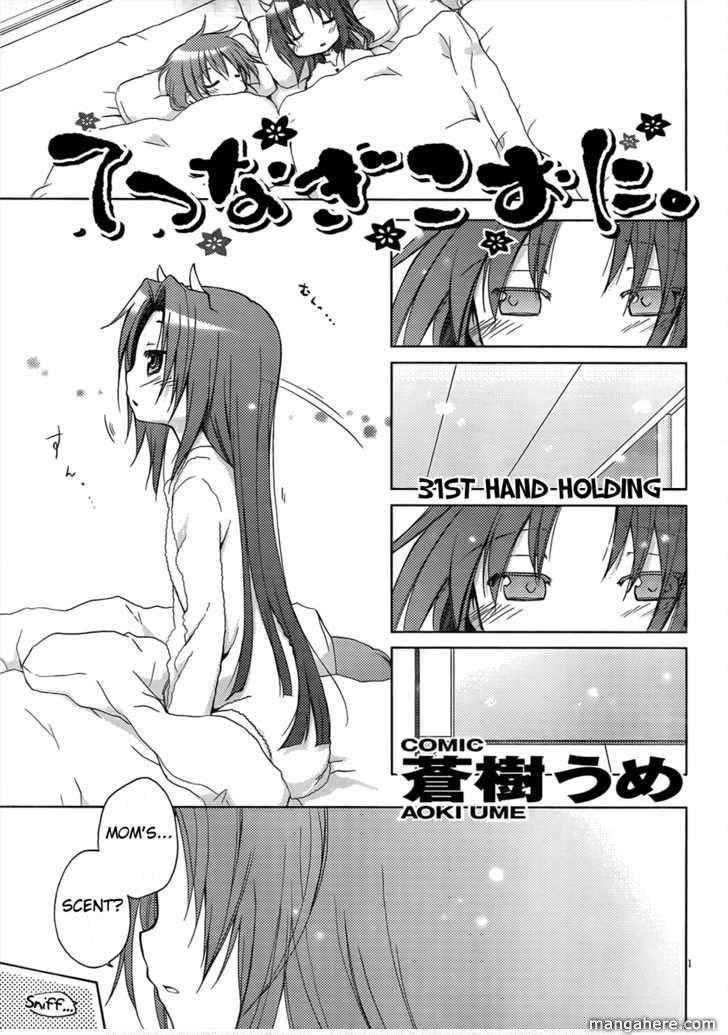 Tetsunagi Kooni 31 Page 1