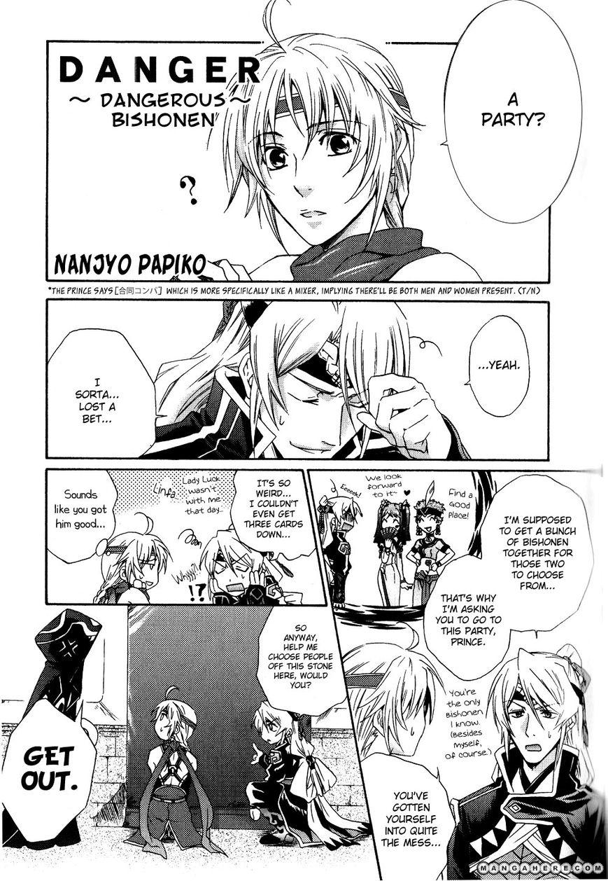 Gensou Suikoden 5 Anthology 26 Page 1