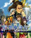 Gensou Suikoden 5 Anthology