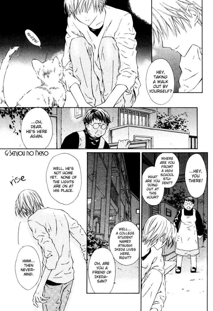 G-Senjou no Neko 1 Page 2