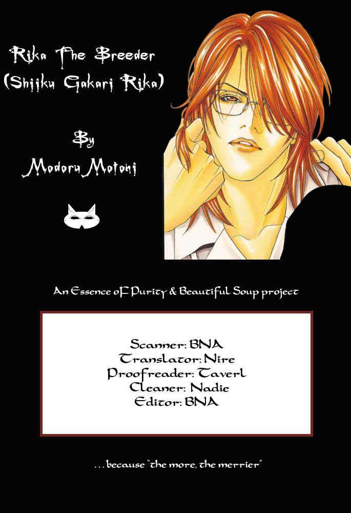 Shiiku Gakari Rika 5 Page 3
