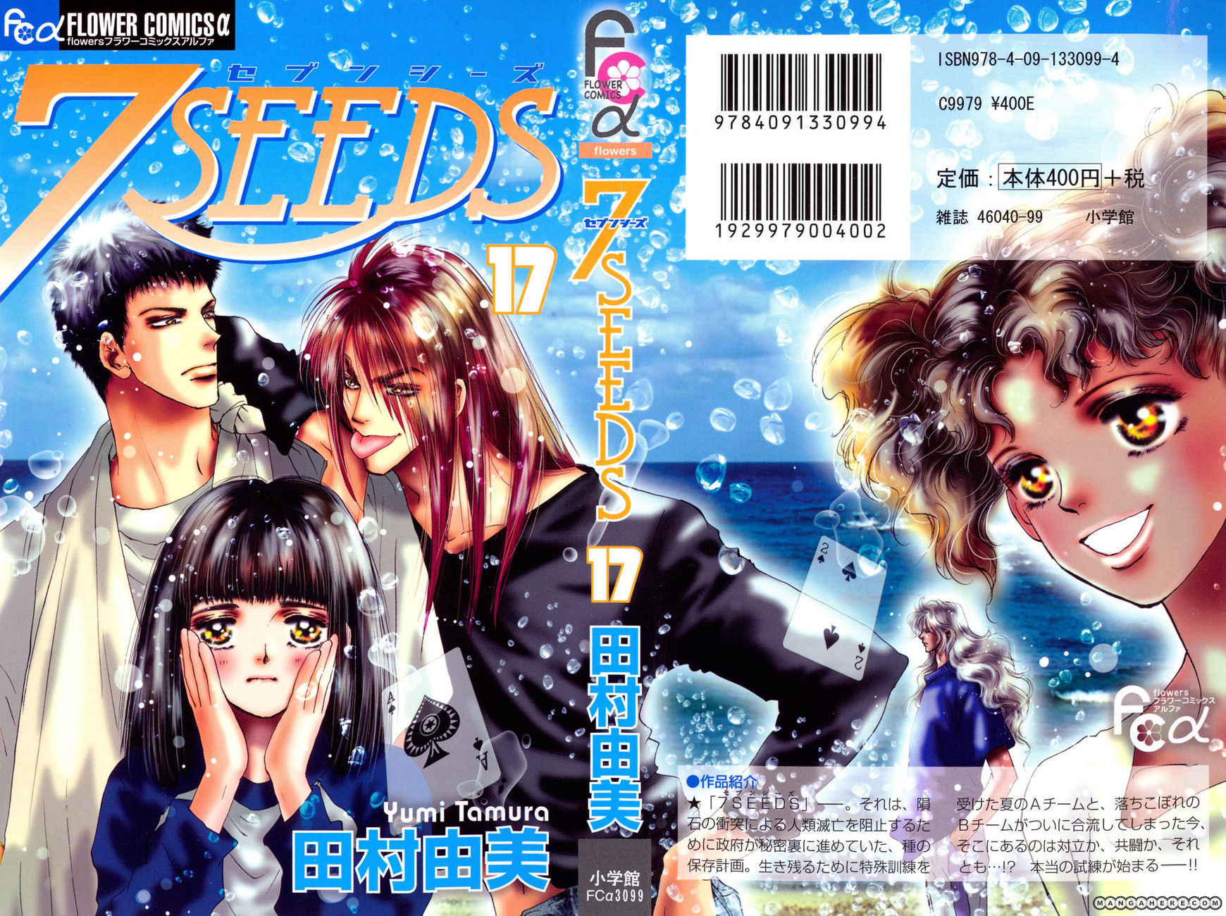 7 Seeds 87 Page 2