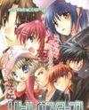 Little Busters! (ANAGURA Mogura)