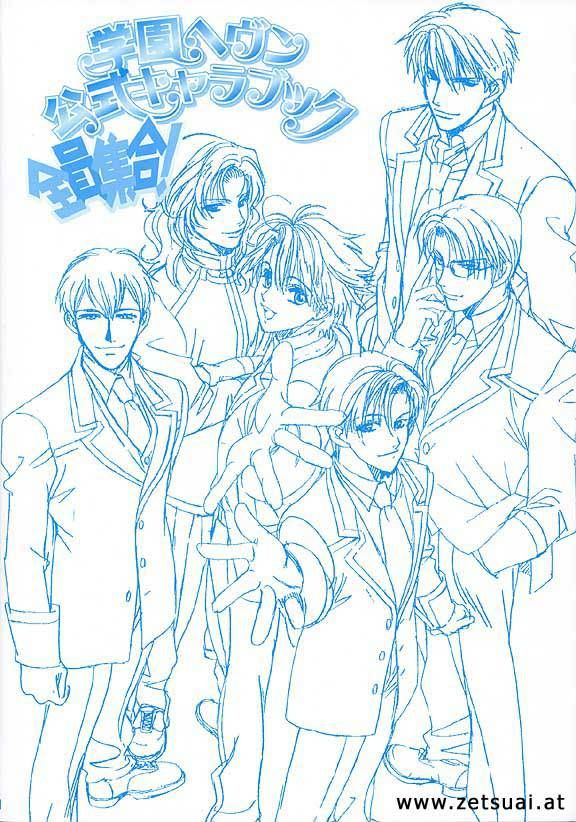 Gakuen Heaven (Yaoi) 4 Page 2