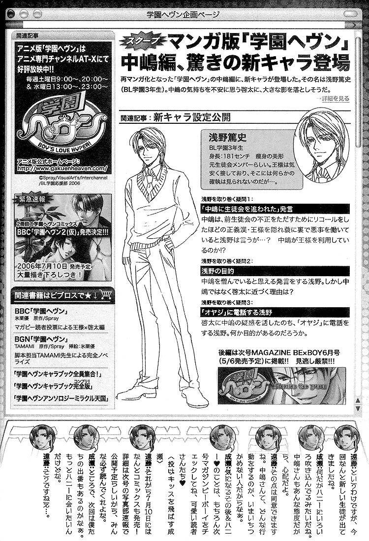 Gakuen Heaven (Yaoi) 2 Page 2