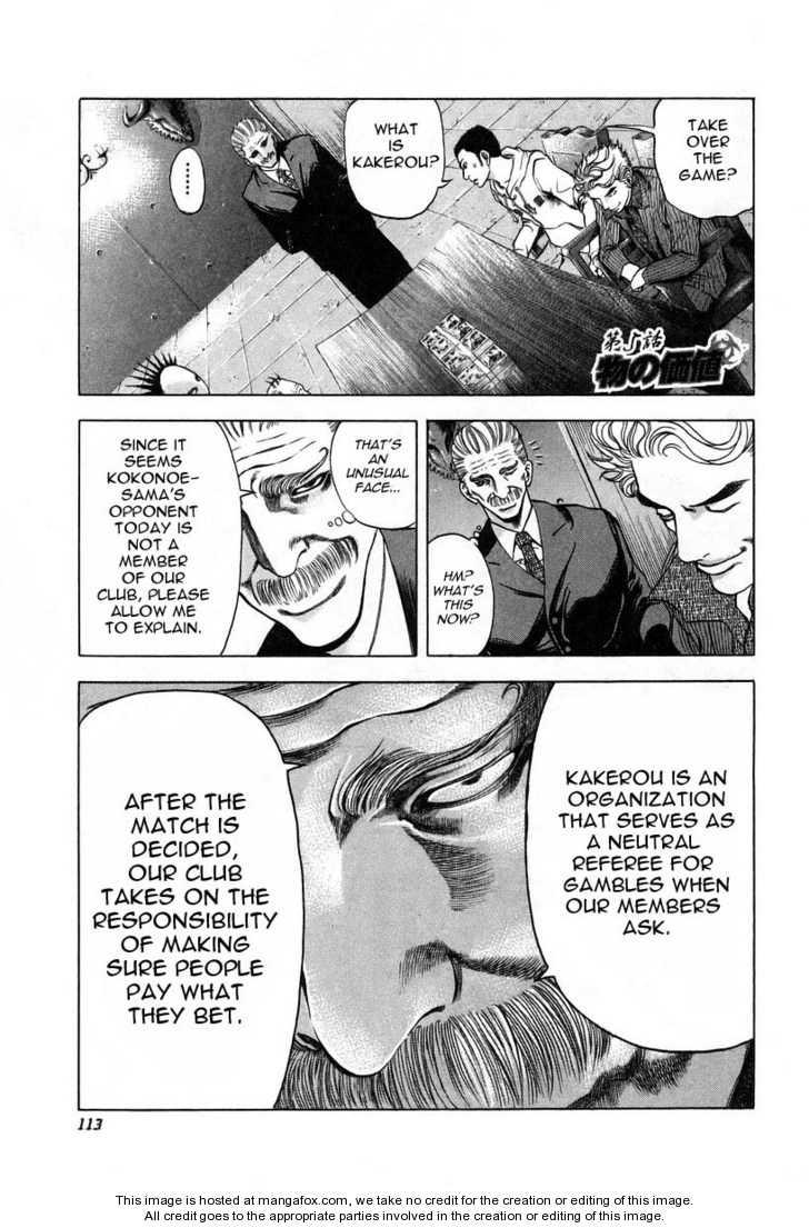 Usogui 5 Page 1
