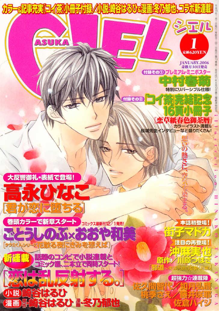 Kimi ga Koi ni Ochiru 1 Page 2