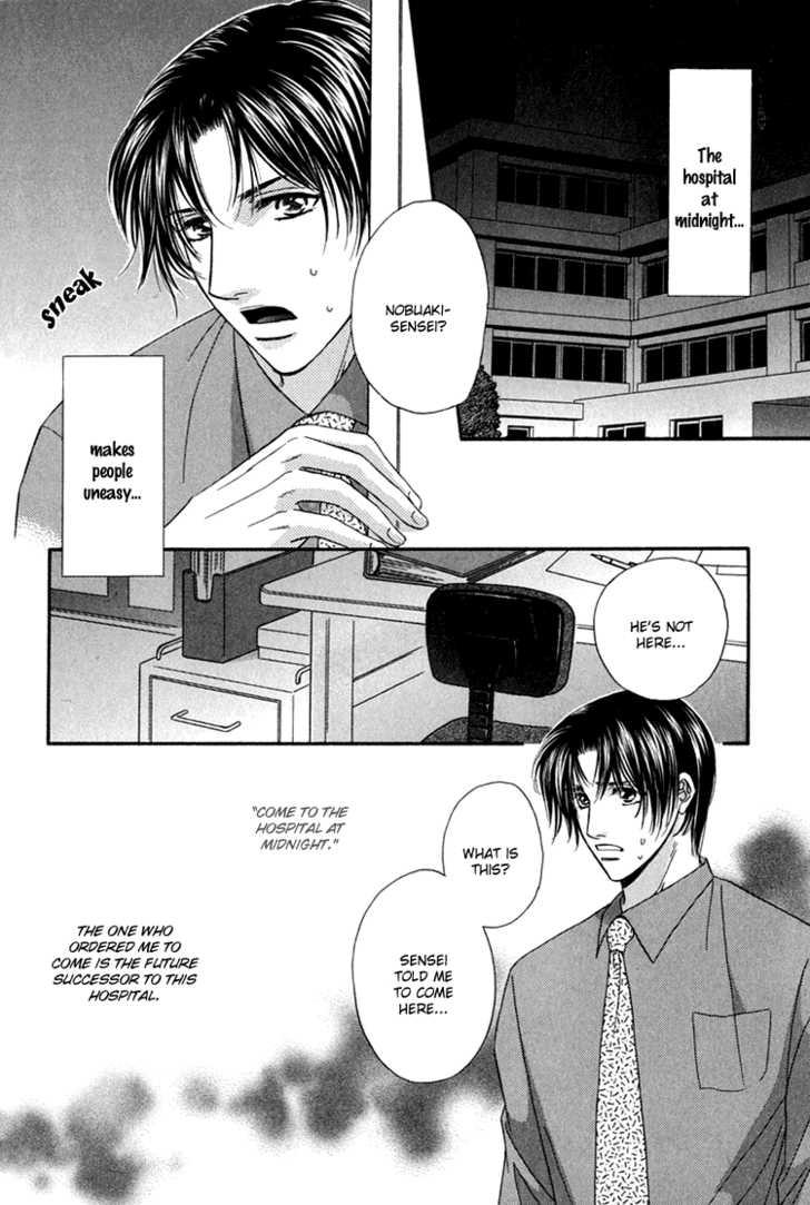 Hakui no Shihaisha 5 Page 3