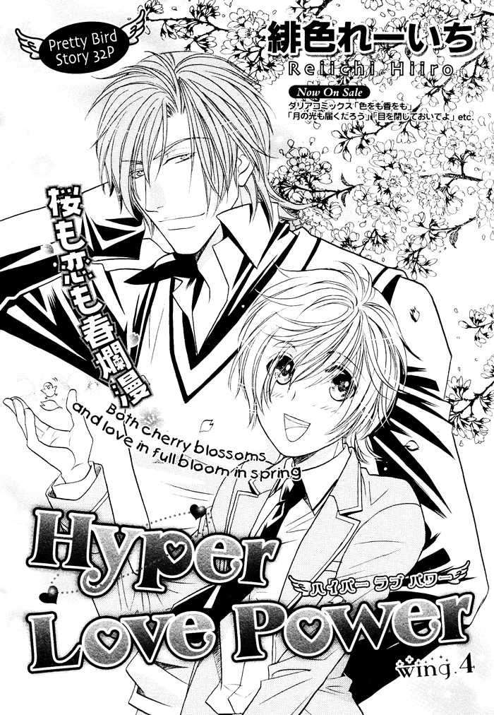 Hyper Love Power 4 Page 1