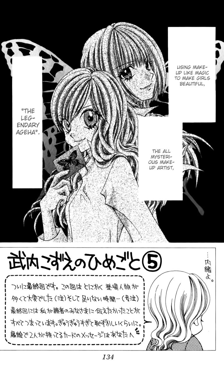 Ageha 100% 22 Page 3