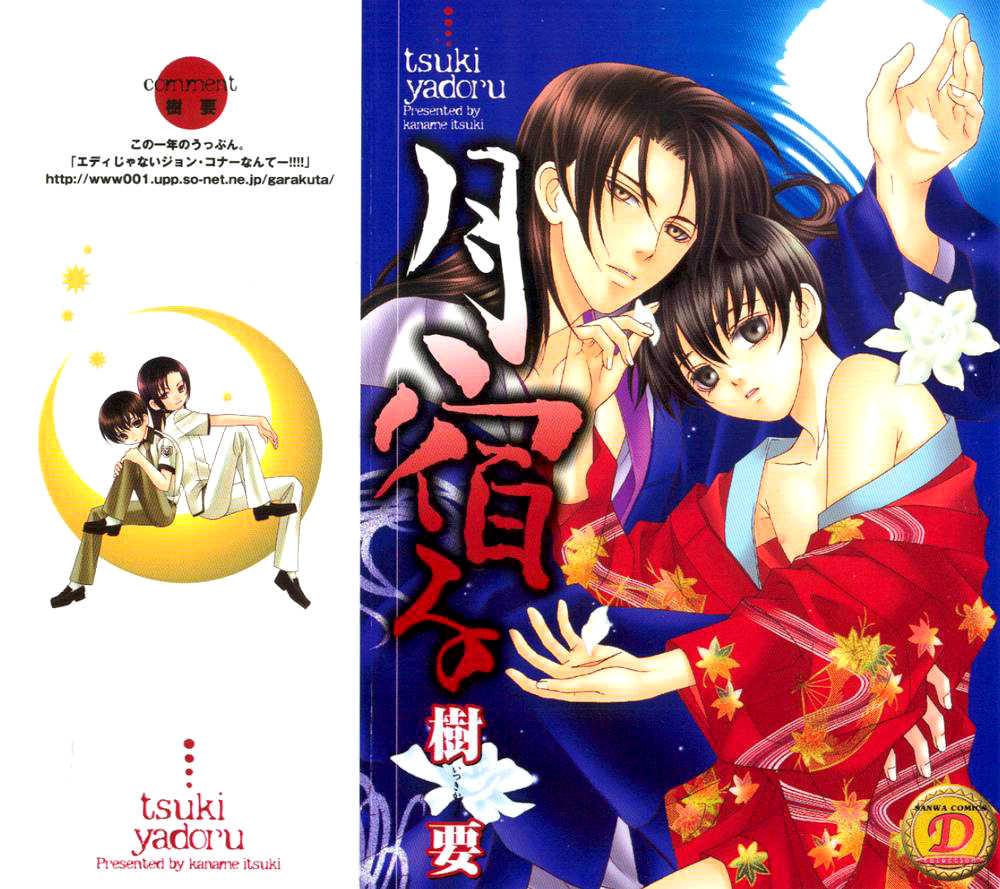 Tsuki Yadoru 9 Page 2