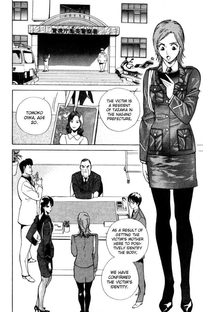 Keishi Sokan Asami 3 Page 3