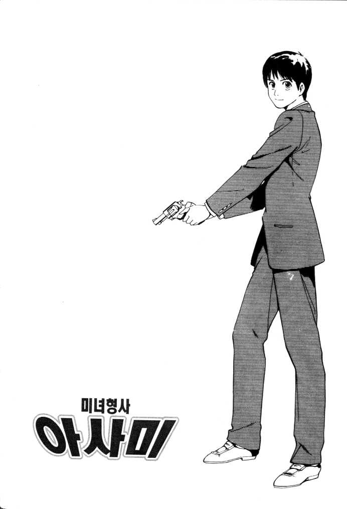 Keishi Sokan Asami 4 Page 2