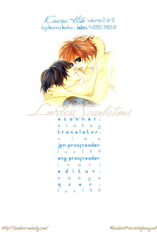 Kawaii Hito (KONNO Keiko) 9 Page 2