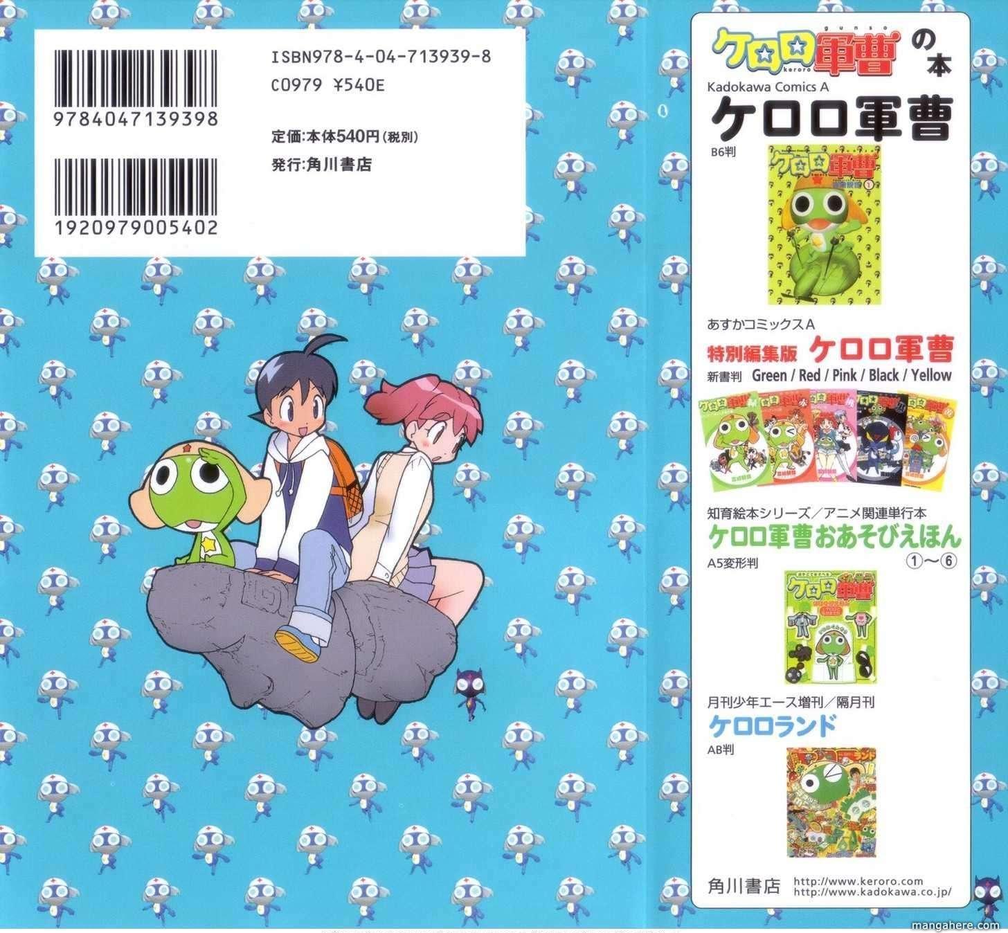 Keroro Gunsou 118 Page 2