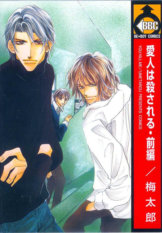 Aijin wa Korosareru 1.4 Page 2