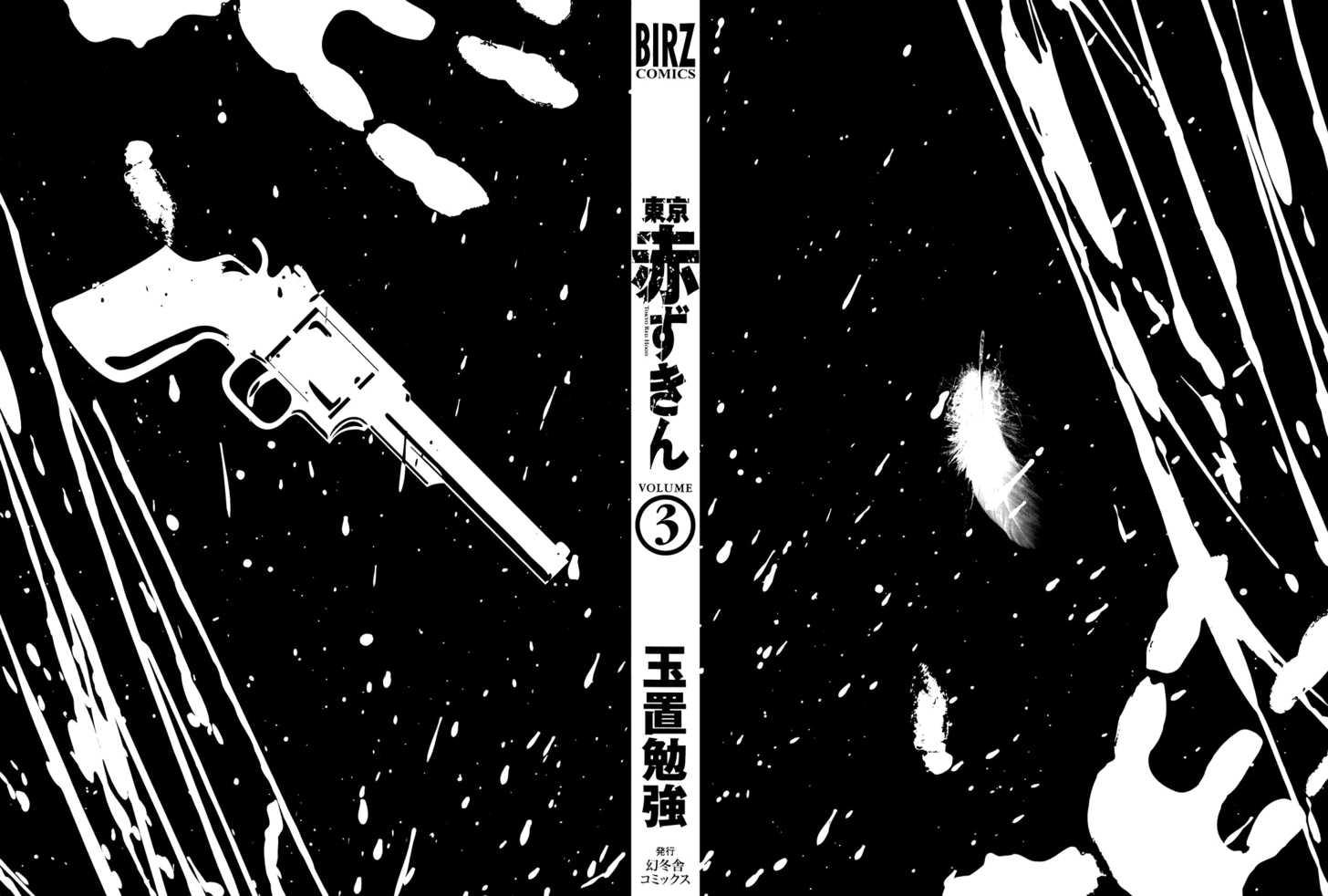 Tokyo Akazukin 13 Page 2