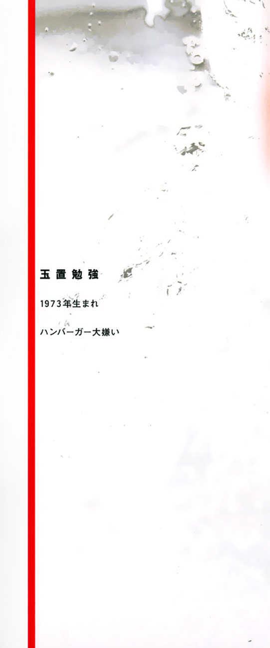 Tokyo Akazukin 20 Page 3