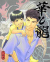 Hana to Ryuu