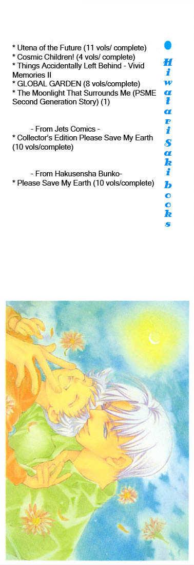 Boku wo Tsutsumu Tsuki no Hikari 3 Page 3