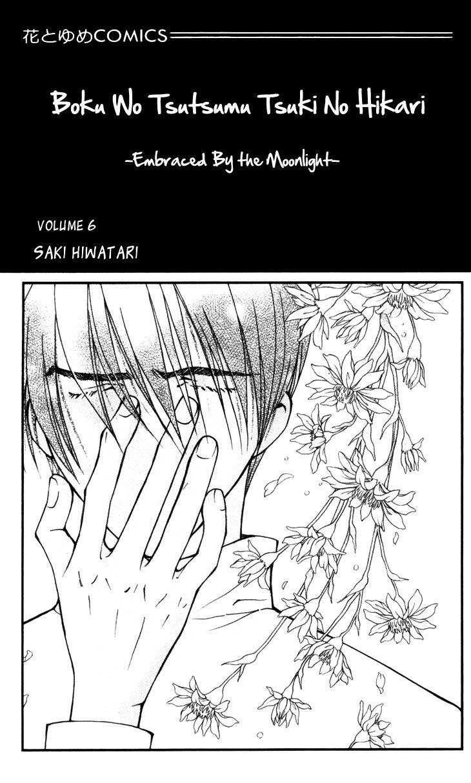 Boku wo Tsutsumu Tsuki no Hikari 25 Page 1