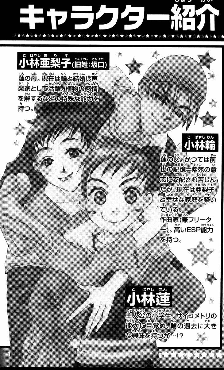 Boku wo Tsutsumu Tsuki no Hikari 25 Page 2
