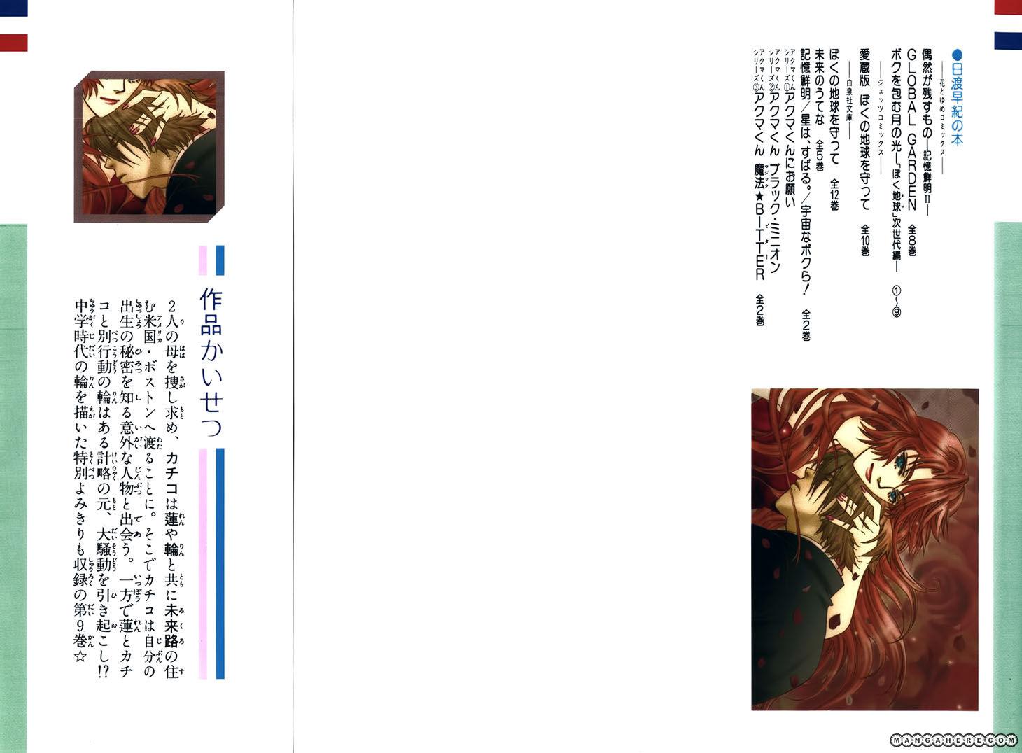 Boku wo Tsutsumu Tsuki no Hikari 43 Page 2