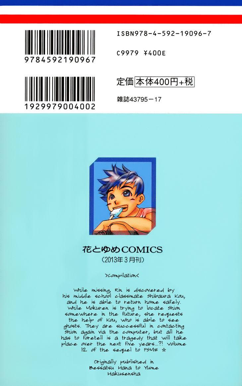 Boku wo Tsutsumu Tsuki no Hikari 60 Page 2