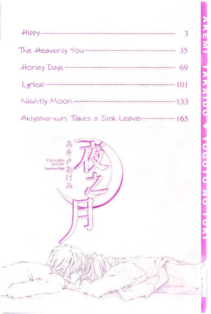 Yogoto no Tsuki 1 Page 2
