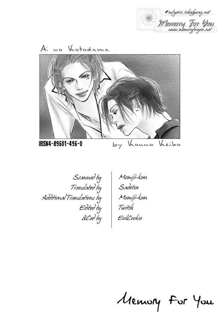 Ai no Kotodama 5 Page 1