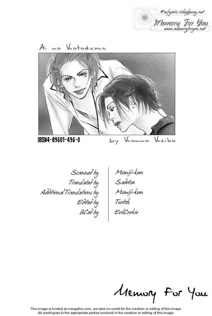 Ai no Kotodama 7 Page 1