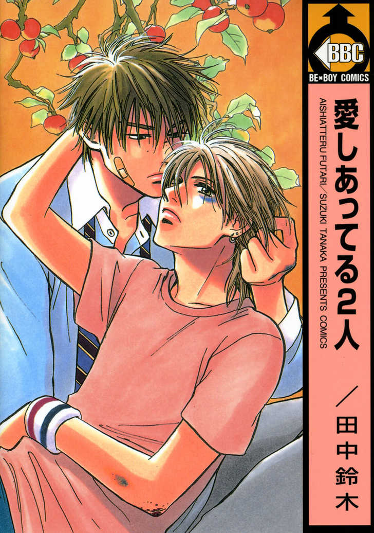 Aishiatteru Futari 1 Page 1