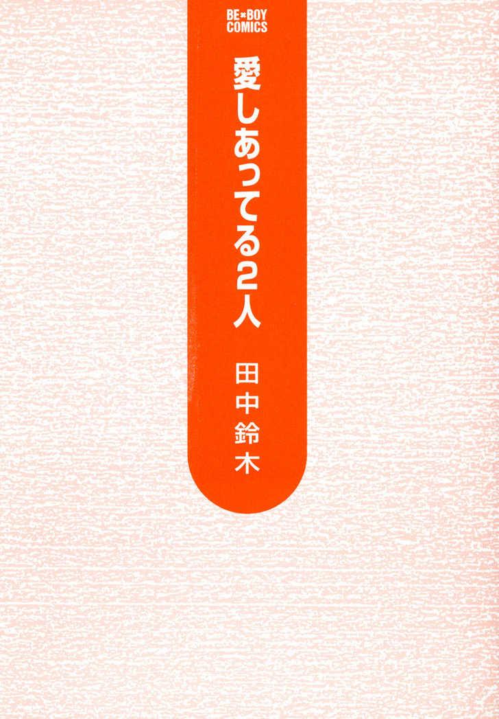 Aishiatteru Futari 1 Page 2
