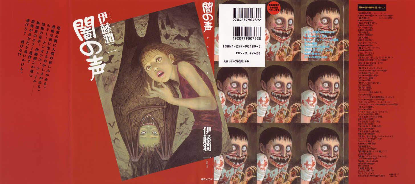 Yami no Koe 1 Page 1