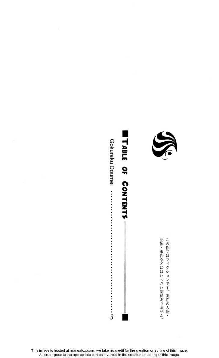 Gokuraku Doumei 7 Page 3