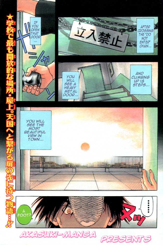 Ichigo 100% 1 Page 2
