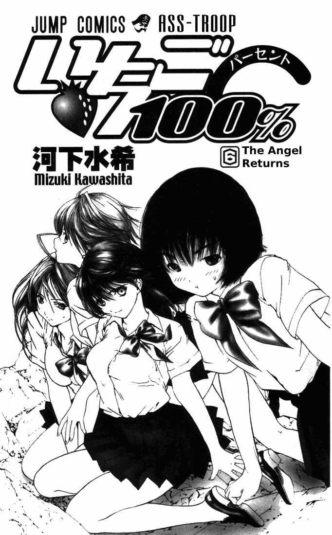 Ichigo 100% 45 Page 2