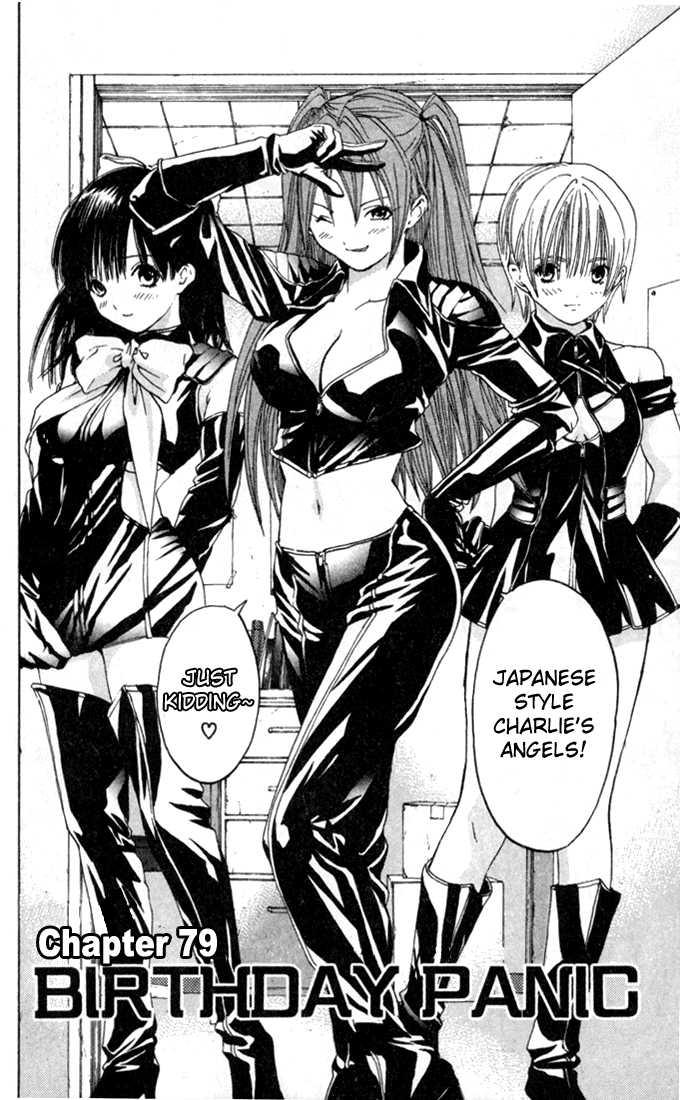Ichigo 100% 79 Page 4