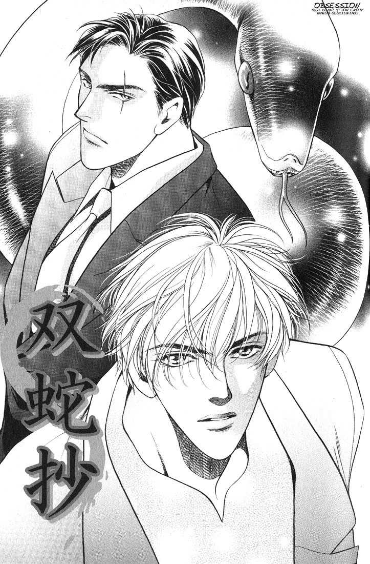 Anohito to Nitenai Kuchibiru 6 Page 1