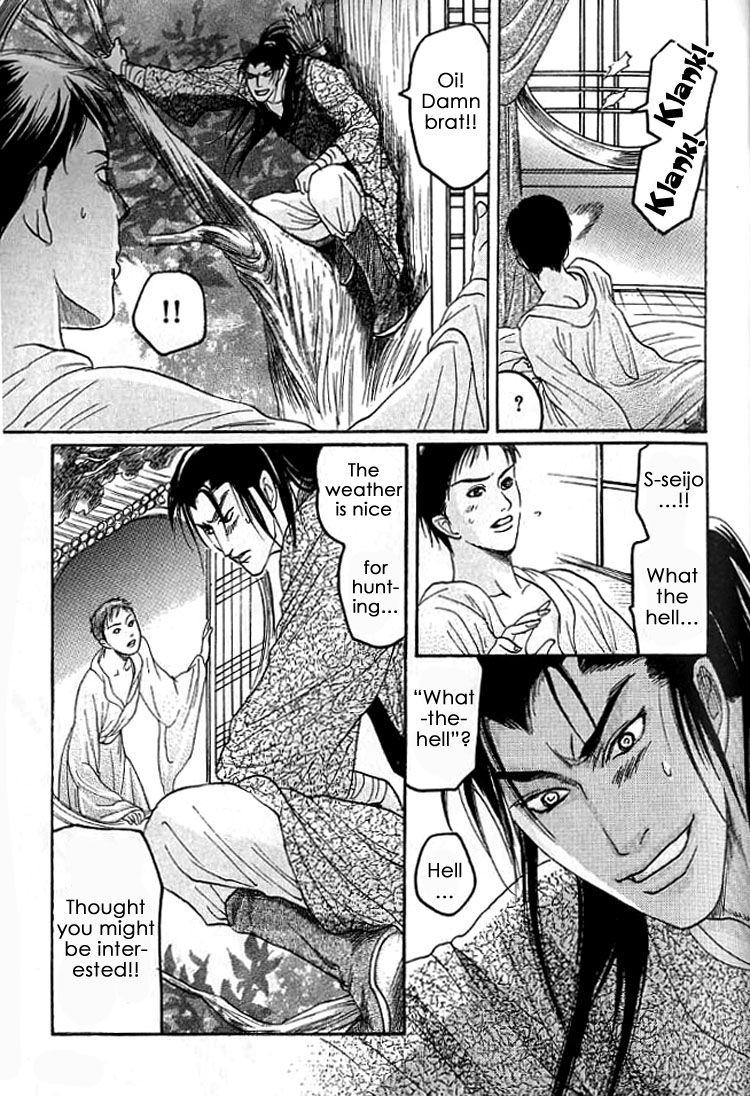 Mugen no Roukaku 1.2 Page 2