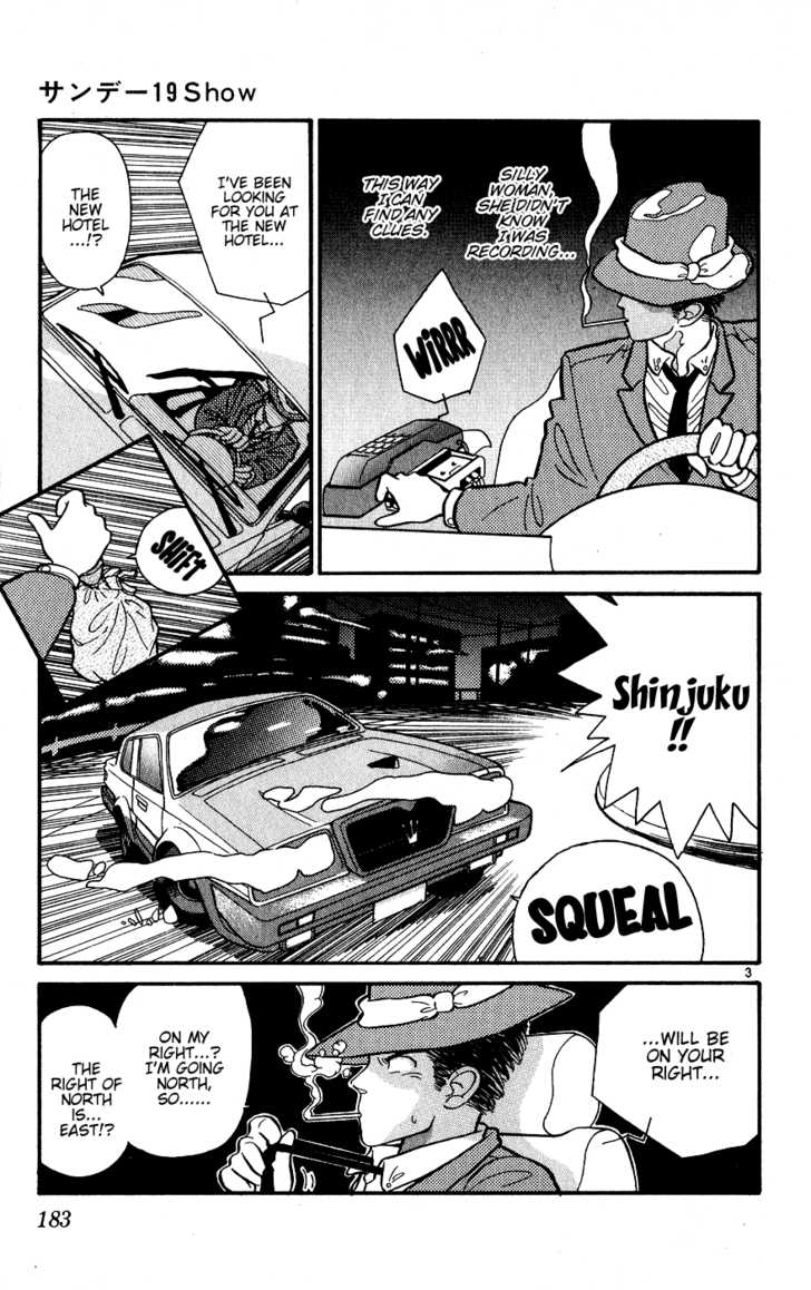 Aoyama Gosho Tanpenshuu 8 Page 3