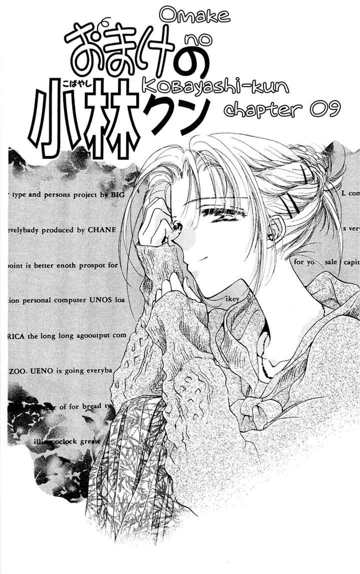 Omake no Kobayashi-kun 9 Page 1