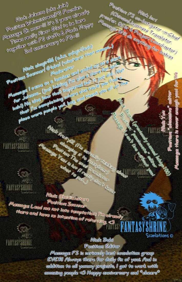 Itoko Doushi 0 Page 1