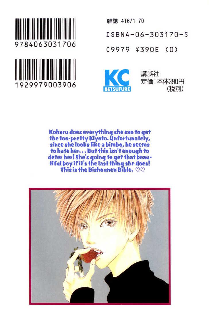 Kirei na Otokonoko 1 Page 2