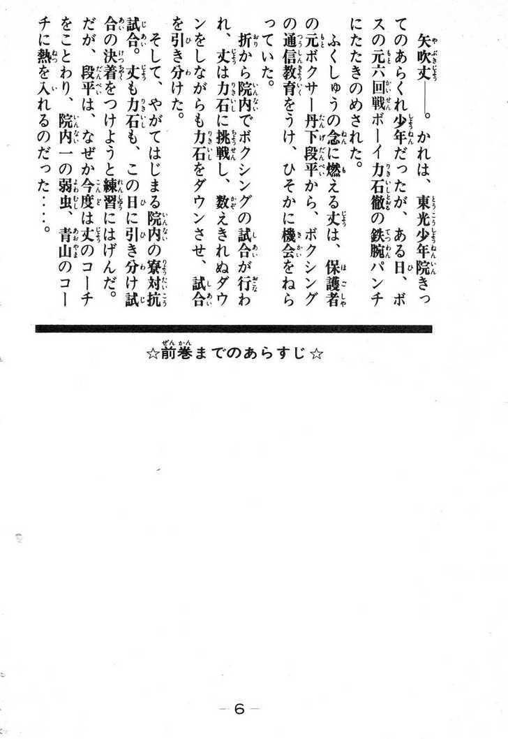 Ashita no Joe 35 Page 3