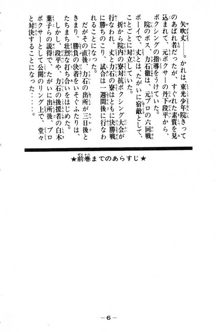 Ashita no Joe 47 Page 3
