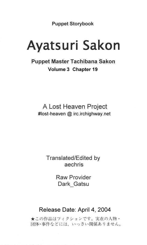 Ayatsuri Sakon 19 Page 1